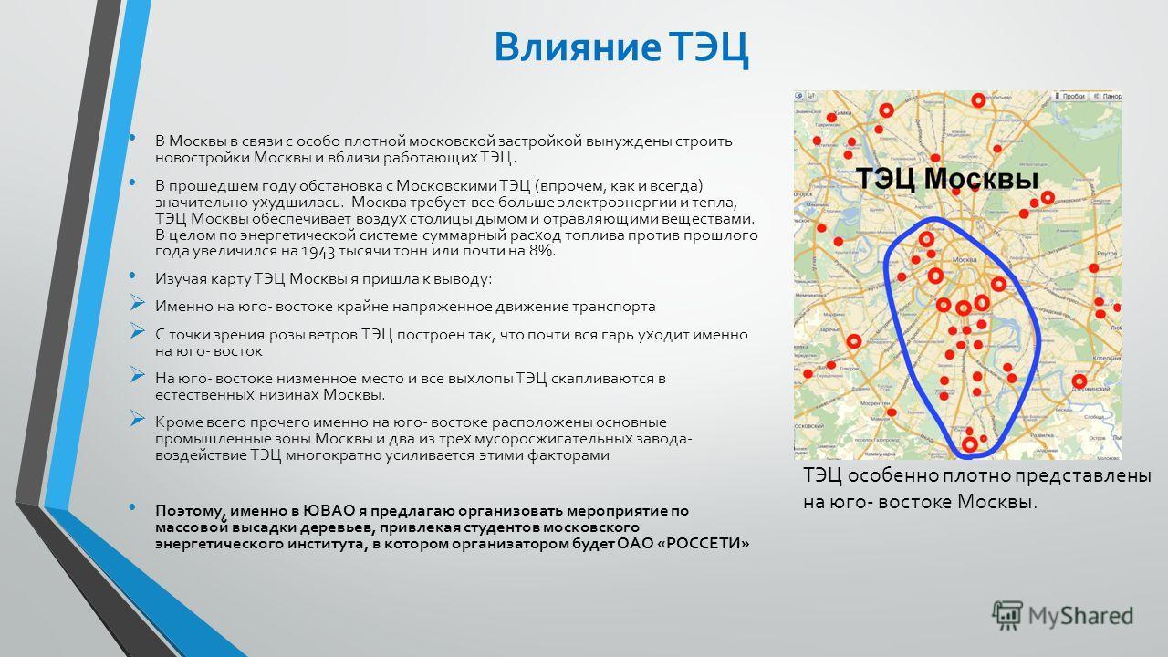 Влияние ТЭЦ В Москвы в связи с особо плотной московской застройкой вынуждены строить новостройки Москвы и вблизи работающих ТЭЦ. В прошедшем году обстановка с Московскими ТЭЦ (впрочем, как и всегда) значительно ухудшилась. Москва требует все больше э