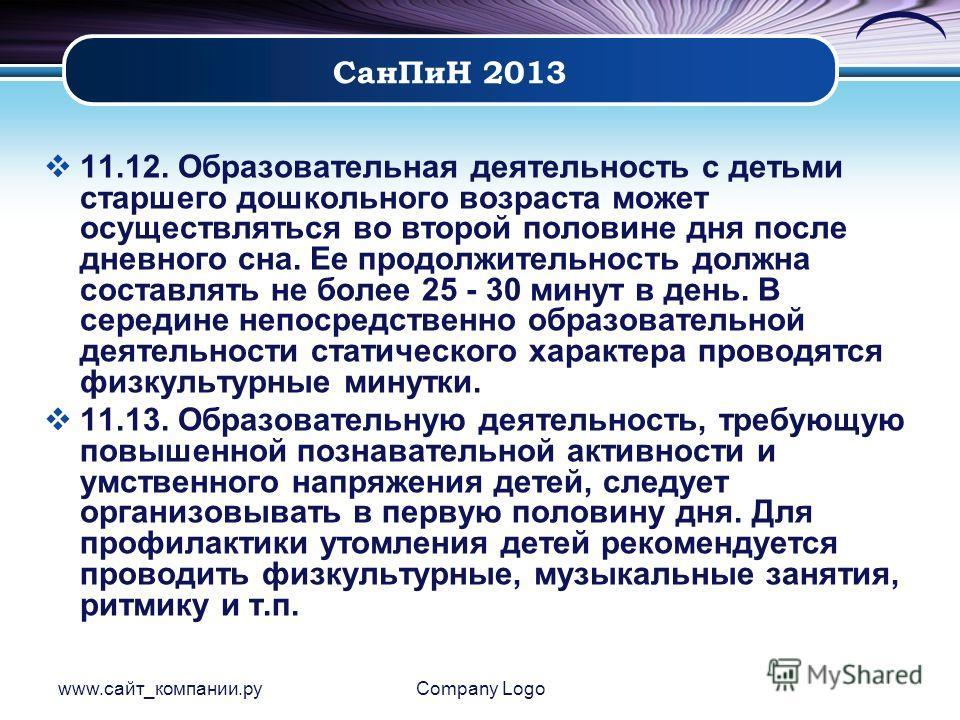 www.сайт_компании.руCompany Logo 11.12. Образовательная деятельность с детьми старшего дошкольного возраста может осуществляться во второй половине дня после дневного сна. Ее продолжительность должна составлять не более 25 - 30 минут в день. В середи