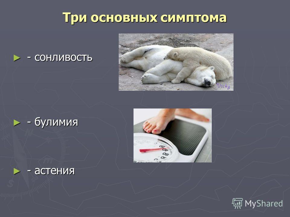 Три основных симптома - сонливость - сонливость - булимия - булимия - астения - астения Angst (1993 г.) Angst (1993 г.)