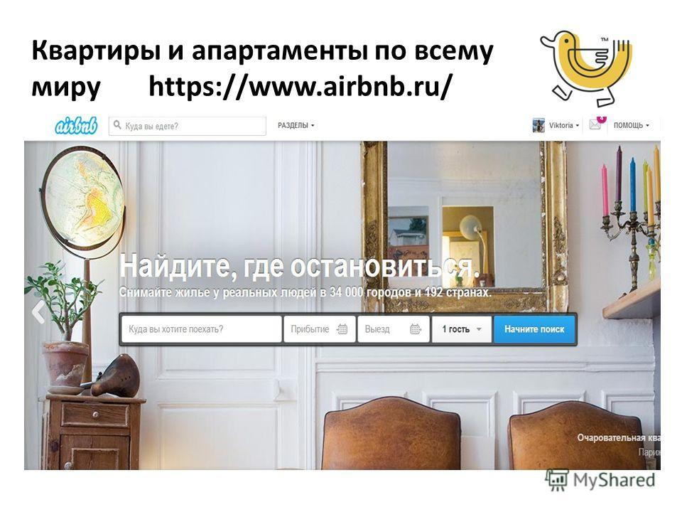 Квартиры и апартаменты по всему миру https://www.airbnb.ru/ П