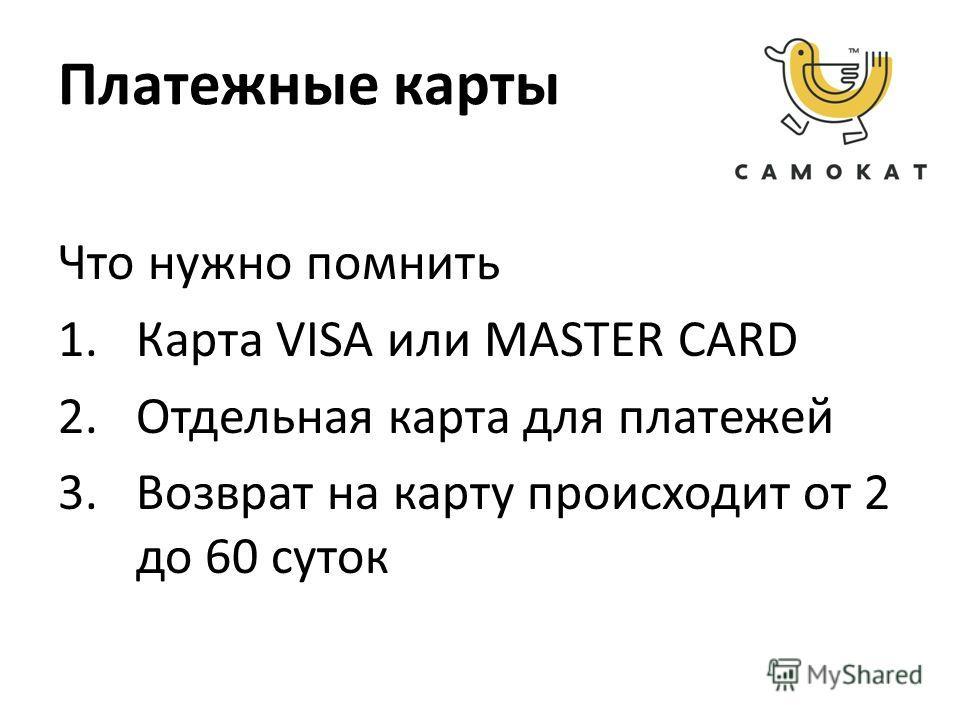 Платежные карты Что нужно помнить 1.Карта VISA или MASTER CARD 2.Отдельная карта для платежей 3.Возврат на карту происходит от 2 до 60 суток