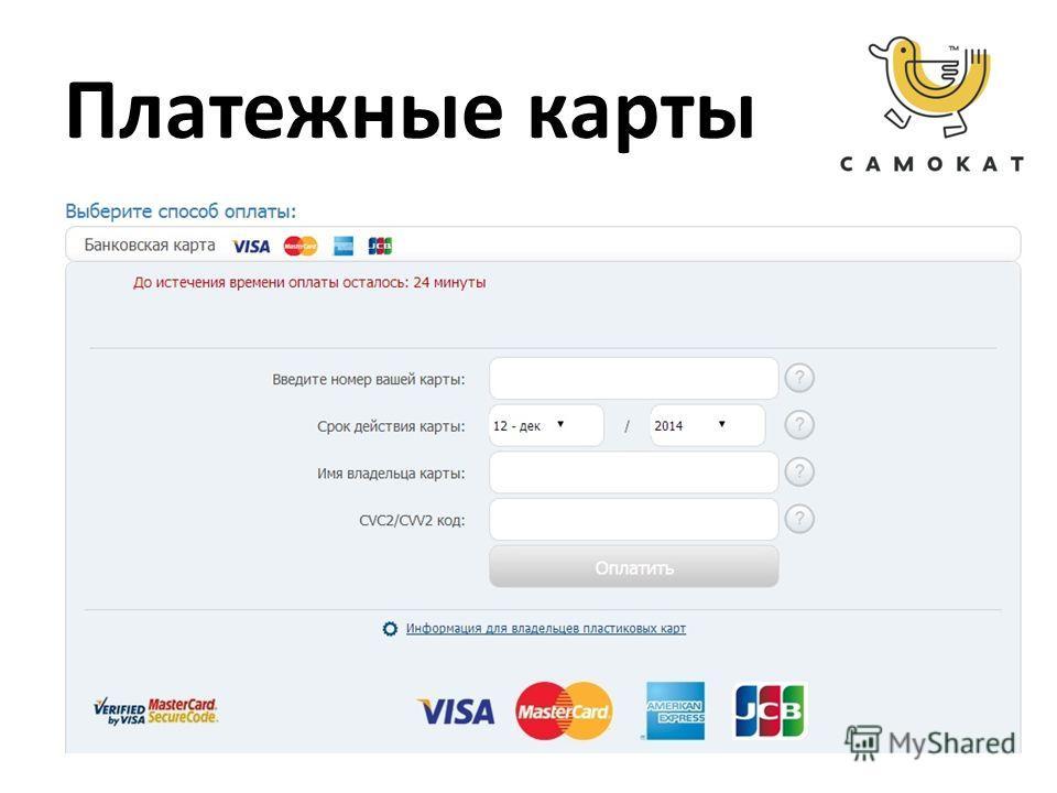 Платежные карты л