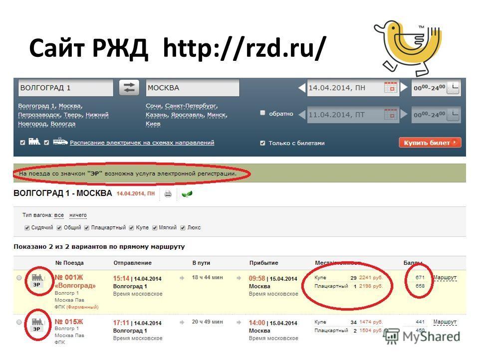 Сайт РЖД http://rzd.ru/
