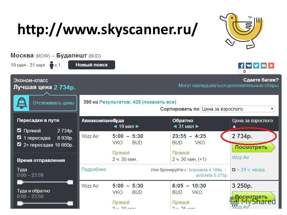 http://www.skyscanner.ru/ ю