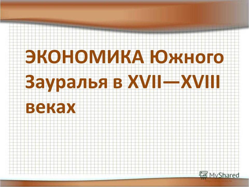 ЭКОНОМИКА Южного Зауралья в XVIIXVIII веках