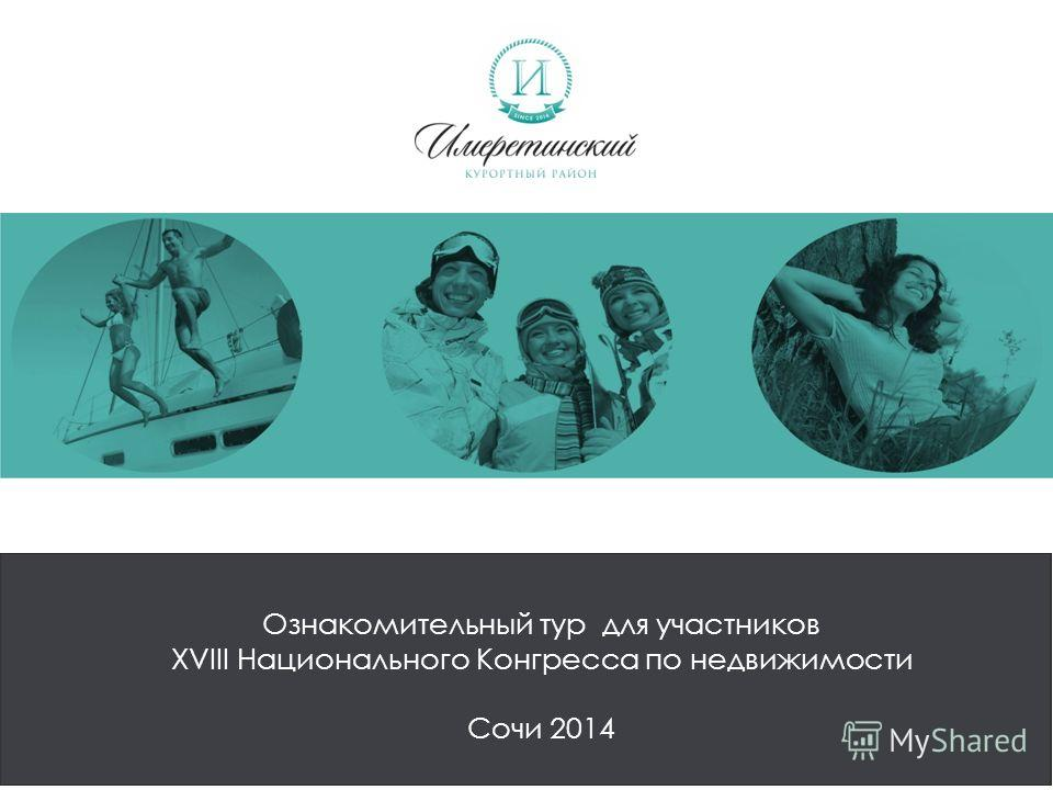 Ознакомительный тур для участников XVIII Национального Конгресса по недвижимости Сочи 2014