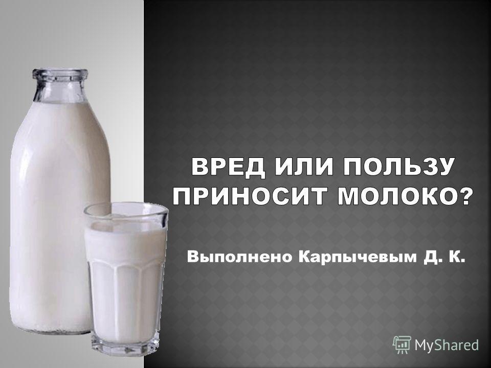Выполнено Карпычевым Д. К.