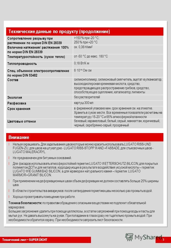 Company Presentation Nr. 2 PG-NH 1/2011 Технические данные по продукту (продолжение) 3 Технический лист SUPER DICHT Сопротивление разрыву при растяжении по норме DIN EN 28339 >150 % при -20 °C; 250 % при +20 °C Величина натяжения/ растяжения 100% по
