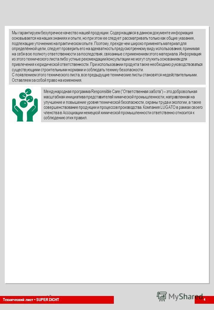 Company Presentation Nr. 3 PG-NH 1/2011 4 Мы гарантируем безупречное качество нашей продукции. Содержащаяся в данном документе информация основывается на наших знаниях и опыте, но при этом ее следует рассматривать только как общие указания, подлежащи