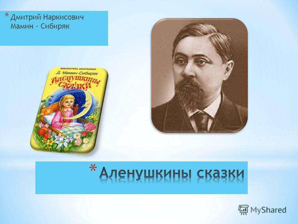 * Дмитрий Наркисович Мамин - Сибиряк