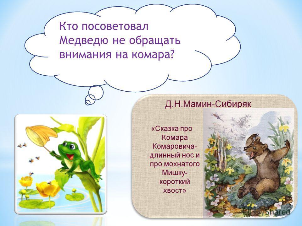 Кто посоветовал Медведю не обращать внимания на комара?