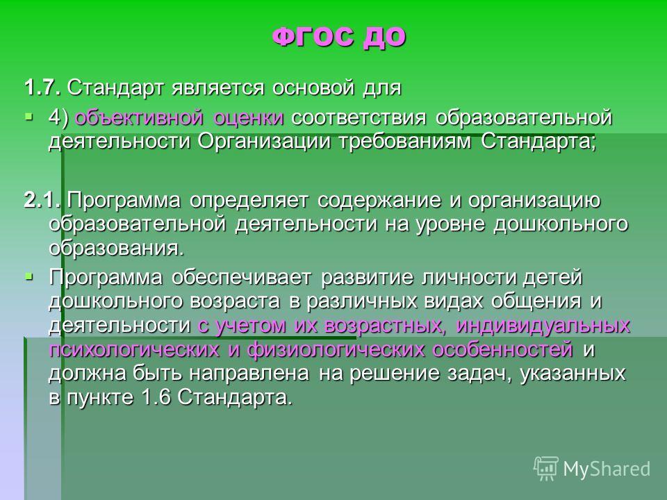 ФГОС ДО 1.7. Стандарт является основой для 4) объективной оценки соответствия образовательной деятельности Организации требованиям Стандарта; 4) объективной оценки соответствия образовательной деятельности Организации требованиям Стандарта; 2.1. Прог