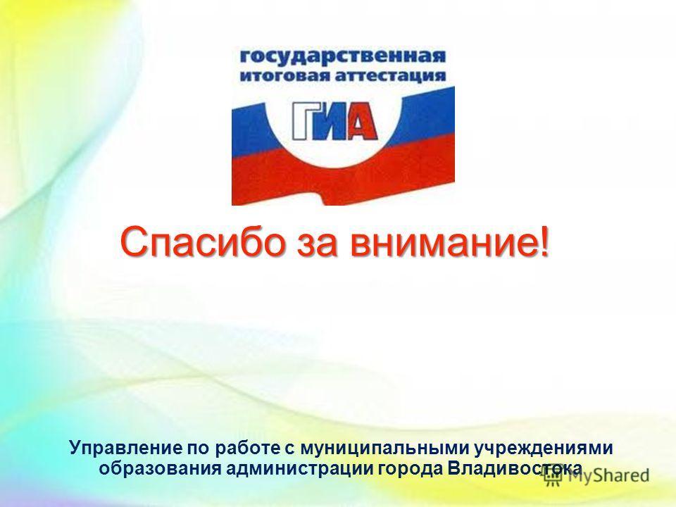 Спасибо за внимание! Управление по работе с муниципальными учреждениями образования администрации города Владивостока