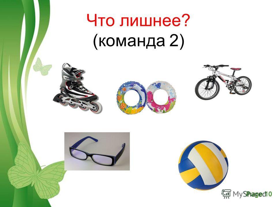 Free Powerpoint TemplatesPage 10 Что лишнее? (команда 2)