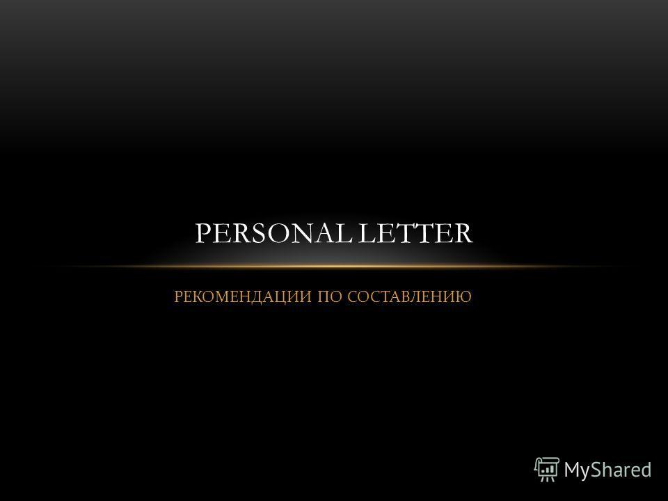 РЕКОМЕНДАЦИИ ПО СОСТАВЛЕНИЮ PERSONAL LETTER