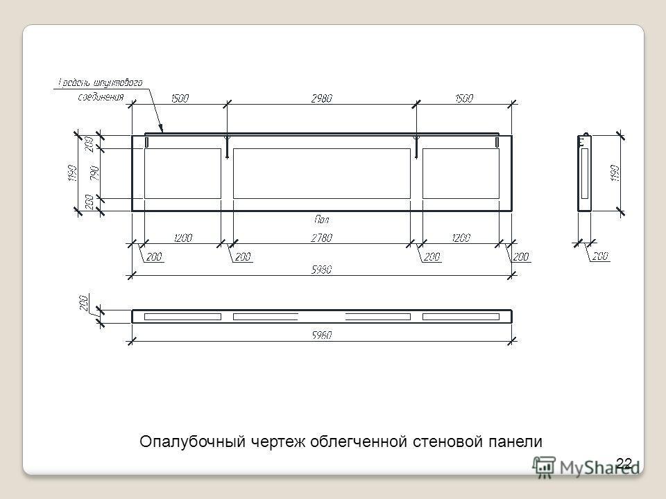 Опалубочный чертеж облегченной стеновой панели 22