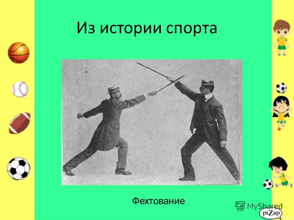 Из истории спорта Фехтование