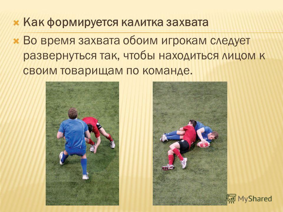 Как формируется калитка захвата Во время захвата обоим игрокам следует развернуться так, чтобы находиться лицом к своим товарищам по команде.