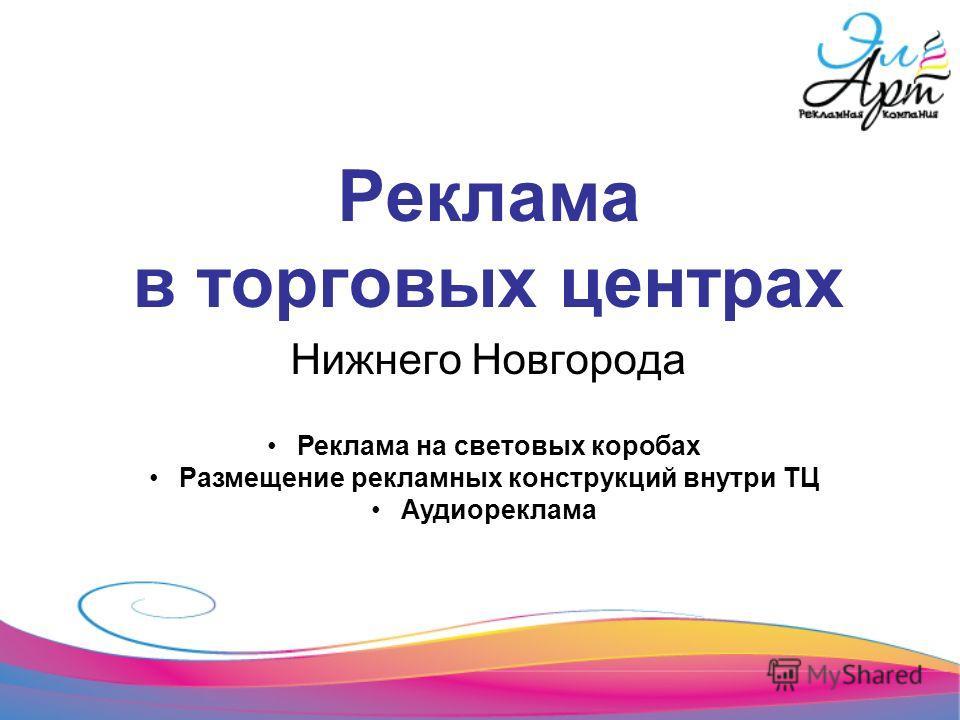 Реклама в торговых центрах Нижнего Новгорода Реклама на световых коробах Размещение рекламных конструкций внутри ТЦ Аудиореклама