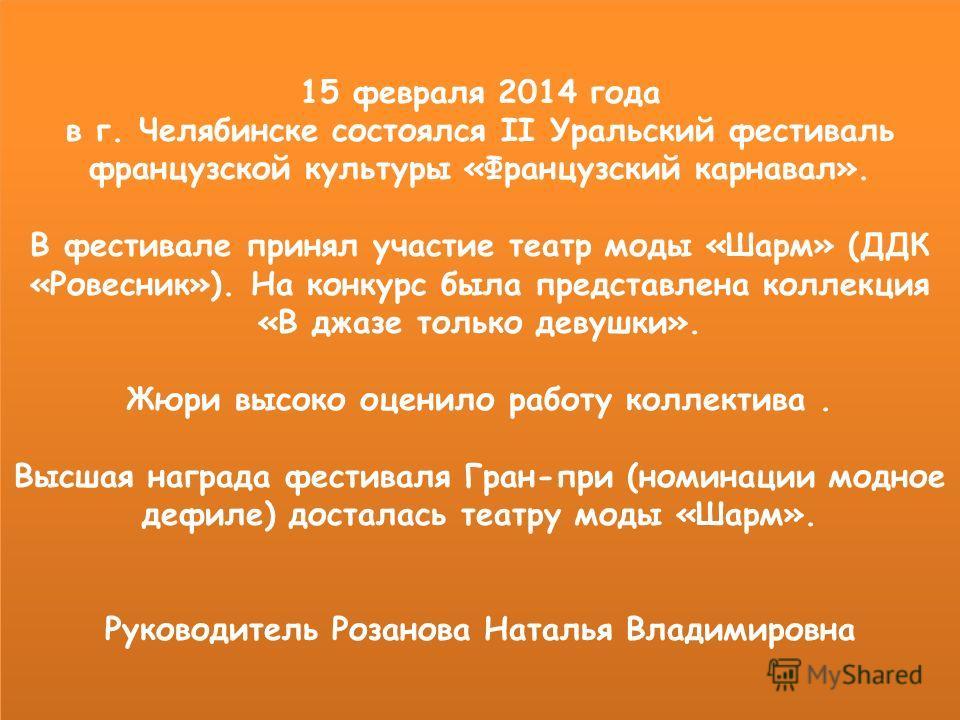 15 февраля 2014 года в г. Челябинске состоялся II Уральский фестиваль французской культуры «Французский карнавал». В фестивале принял участие театр моды «Шарм» (ДДК «Ровесник»). На конкурс была представлена коллекция «В джазе только девушки». Жюри вы