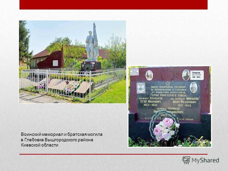 Воинский мемориал и братская могила в Глебовке Вышгородского района Киевской области