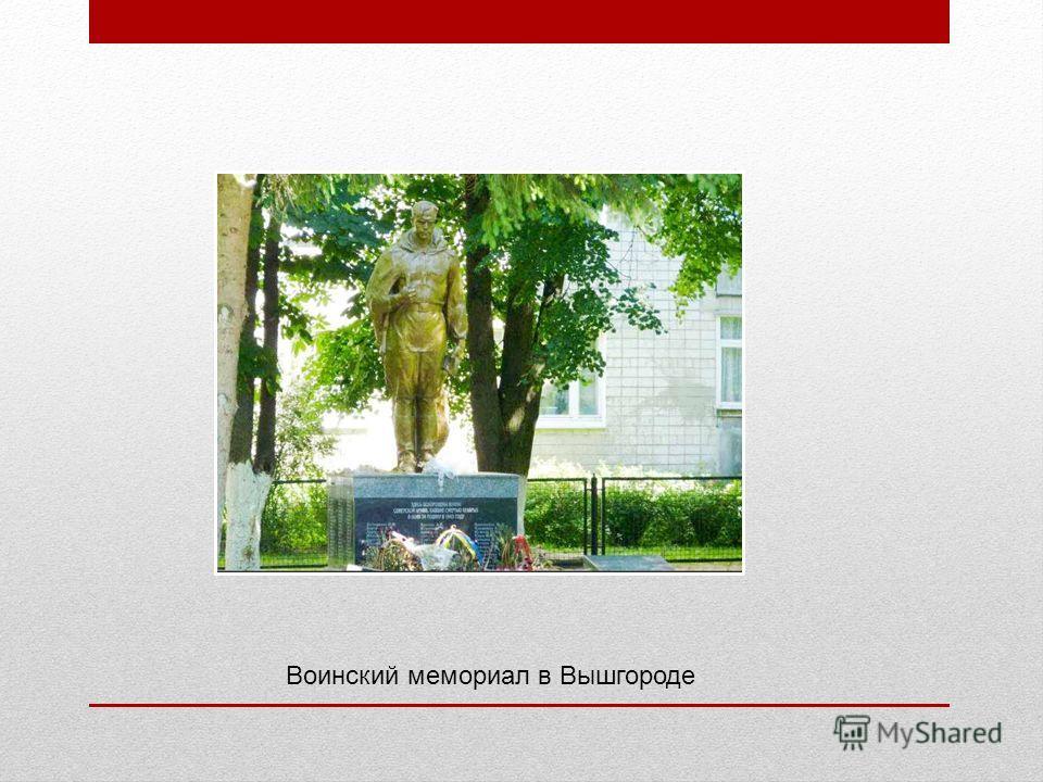 Воинский мемориал в Вышгороде