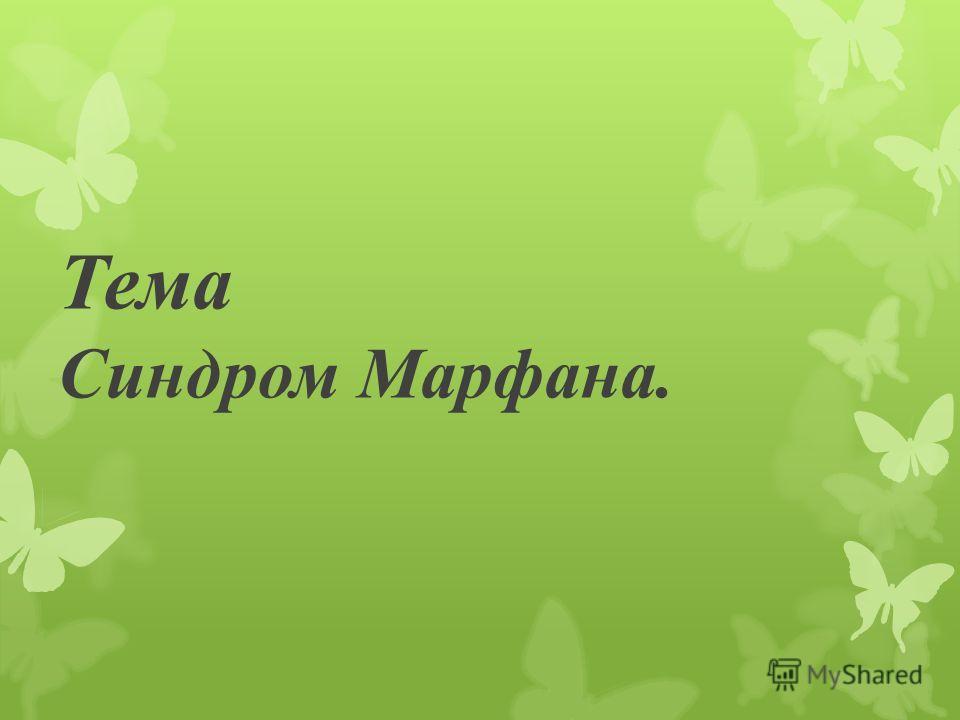 ГБОУ «Школа здоровья и индивидуального развития» Учитель биологии: Горшкова Оксана Александровна