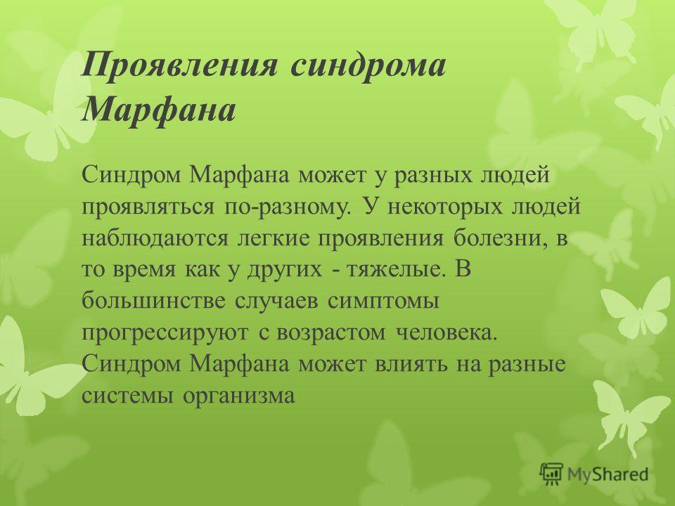 Что такое синдром Марфана? Синдром Марфана – наследственное заболевание, характеризующееся поражением соединительной ткани. При синдроме Марфана соединительная ткань имеет дефекты, что может проявляться патологиями разных систем организма, включая ск