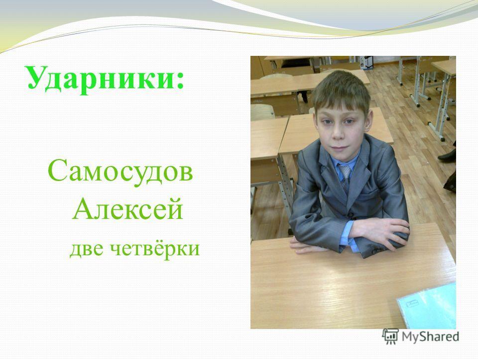 Ударники: Самосудов Алексей две четвёрки