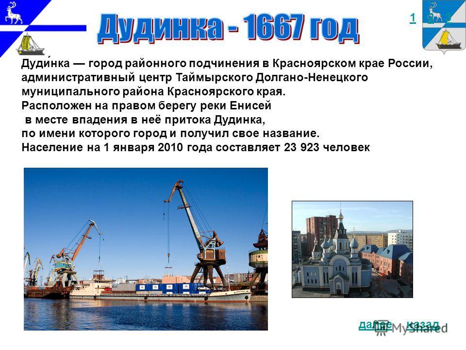Дуди́нка город районного подчинения в