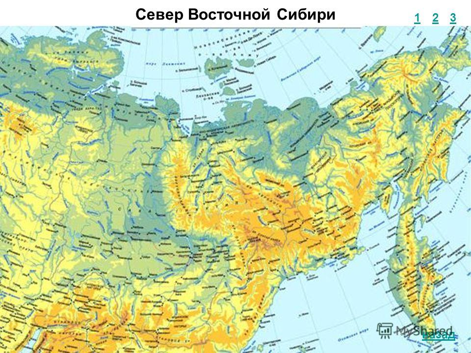 Север Восточной Сибири 1 2 3 назад