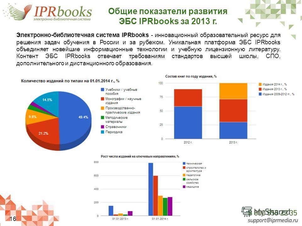 Электронно-библиотечная система IPRbooks - инновационный образовательный ресурс для решения задач обучения в России и за рубежом. Уникальная платформа ЭБС IPRbooks объединяет новейшие информационные технологии и учебную лицензионную литературу. Конте