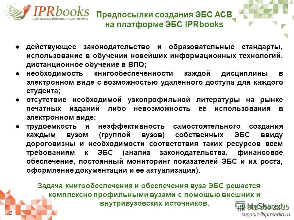 Предпосылки создания ЭБС АСВ на платформе ЭБС IPRbooks действующее законодательство и образовательные стандарты, использование в обучении новейших информационных технологий, дистанционное обучение в ВПО; необходимость книгообеспеченности каждой дисци