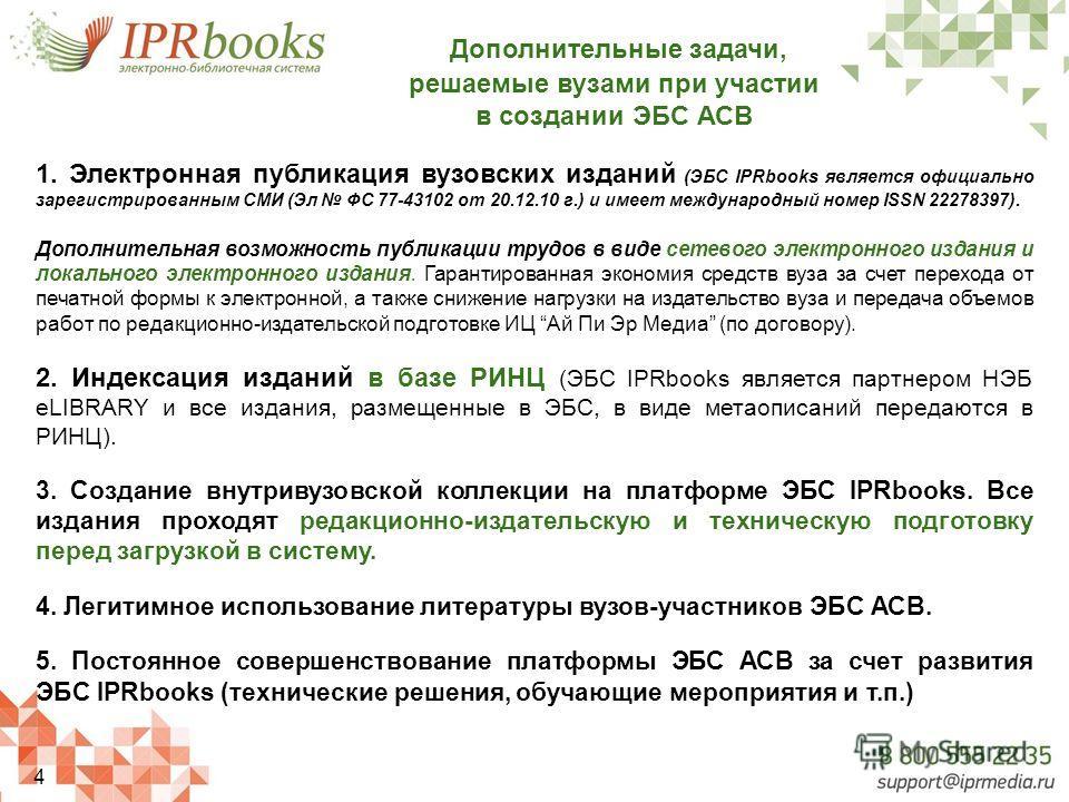 Дополнительные задачи, решаемые вузами при участии в создании ЭБС АСВ 1. Электронная публикация вузовских изданий (ЭБС IPRbooks является официально зарегистрированным СМИ (Эл ФС 77-43102 от 20.12.10 г.) и имеет международный номер ISSN 22278397). Д