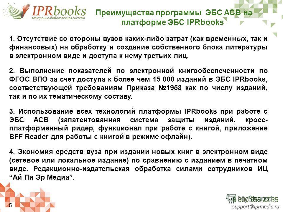 Преимущества программы ЭБС АСВ на платформе ЭБС IPRbooks 1. Отсутствие со стороны вузов каких-либо затрат (как временных, так и финансовых) на обработку и создание собственного блока литературы в электронном виде и доступа к нему третьих лиц. 2. Выпо