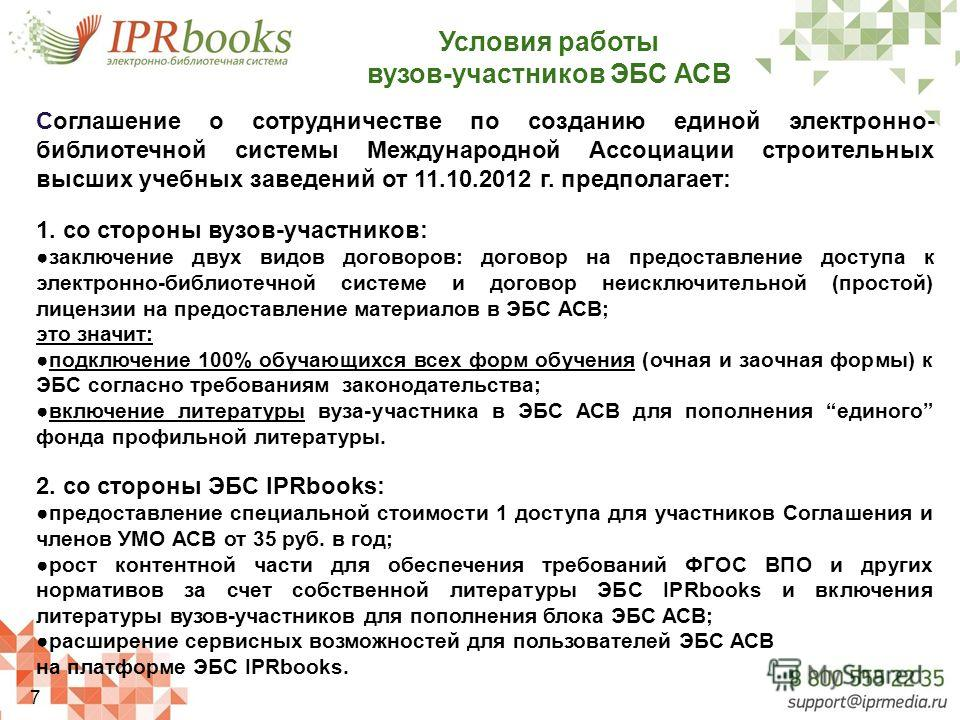 Условия работы вузов-участников ЭБС АСВ Соглашение о сотрудничестве по созданию единой электронно- библиотечной системы Международной Ассоциации строительных высших учебных заведений от 11.10.2012 г. предполагает: 1. со стороны вузов-участников: закл