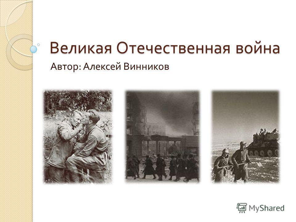 Великая Отечественная война Автор : Алексей Винников