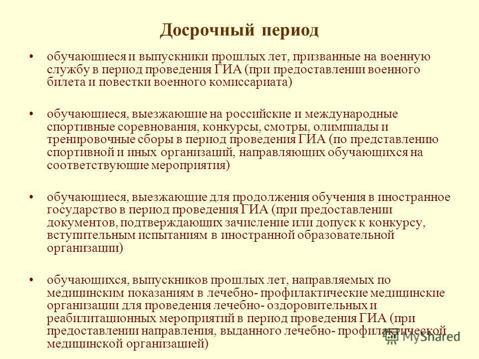 Досрочный период обучающиеся и выпускники прошлых лет, призванные на военную службу в период проведения ГИА (при предоставлении военного билета и повестки военного комиссариата) обучающиеся, выезжающие на российские и международные спортивные соревно