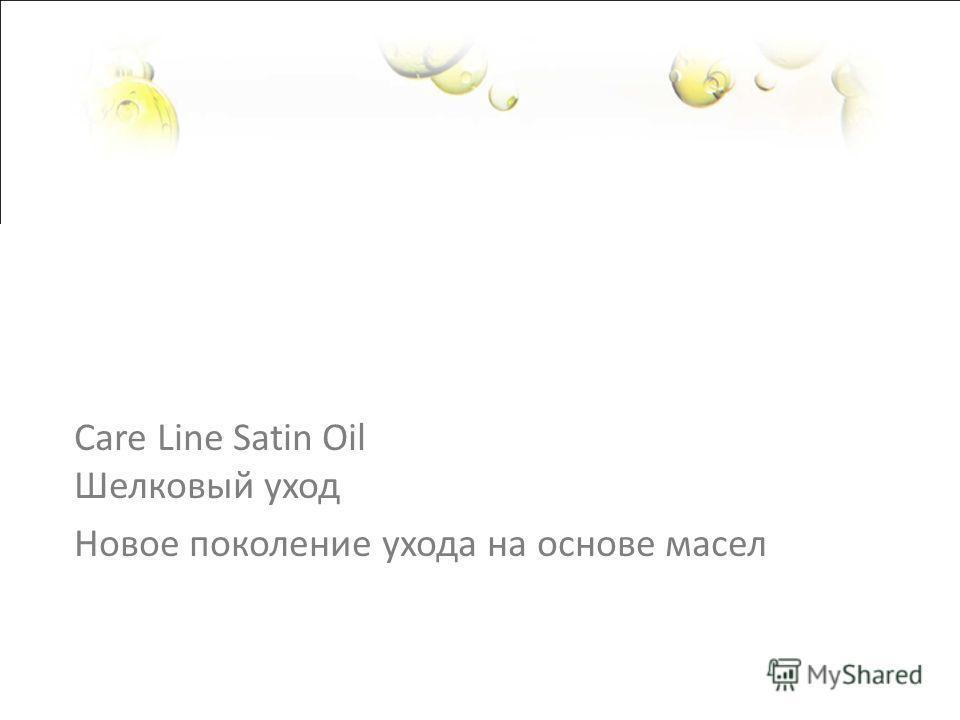 Care Line Satin Oil Шелковый уход Новое поколение ухода на основе масел