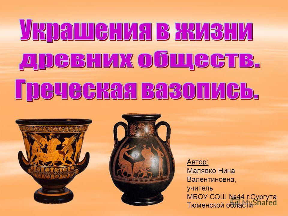 Автор: Малявко Нина Валентиновна, учитель МБОУ СОШ 44 г.Сургута Тюменской области
