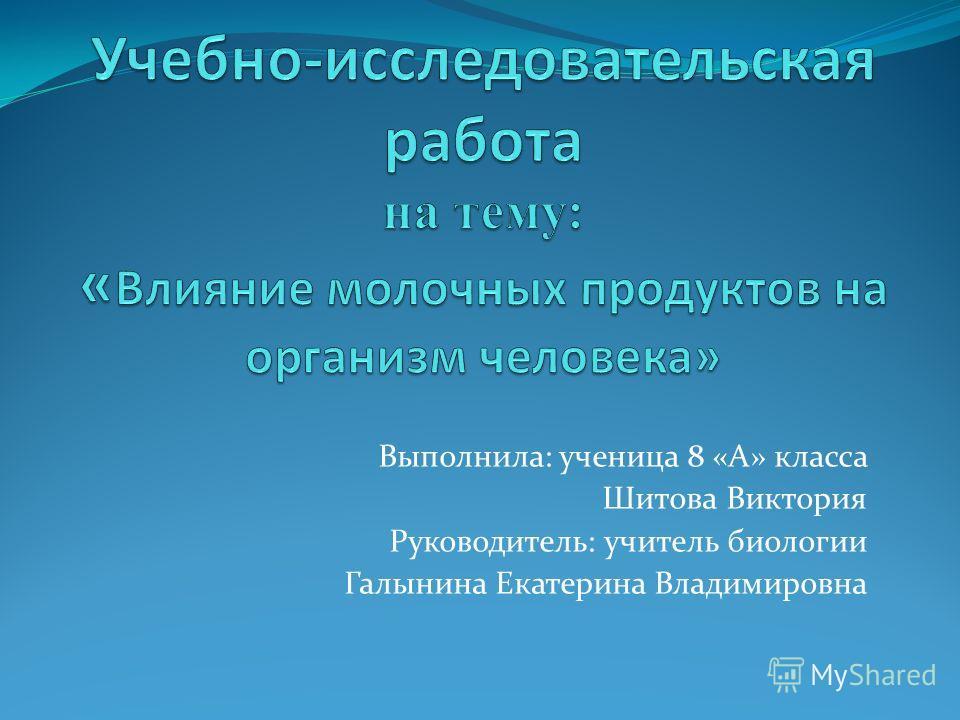 Выполнила: ученица 8 «А» класса Шитова Виктория Руководитель: учитель биологии Галынина Екатерина Владимировна