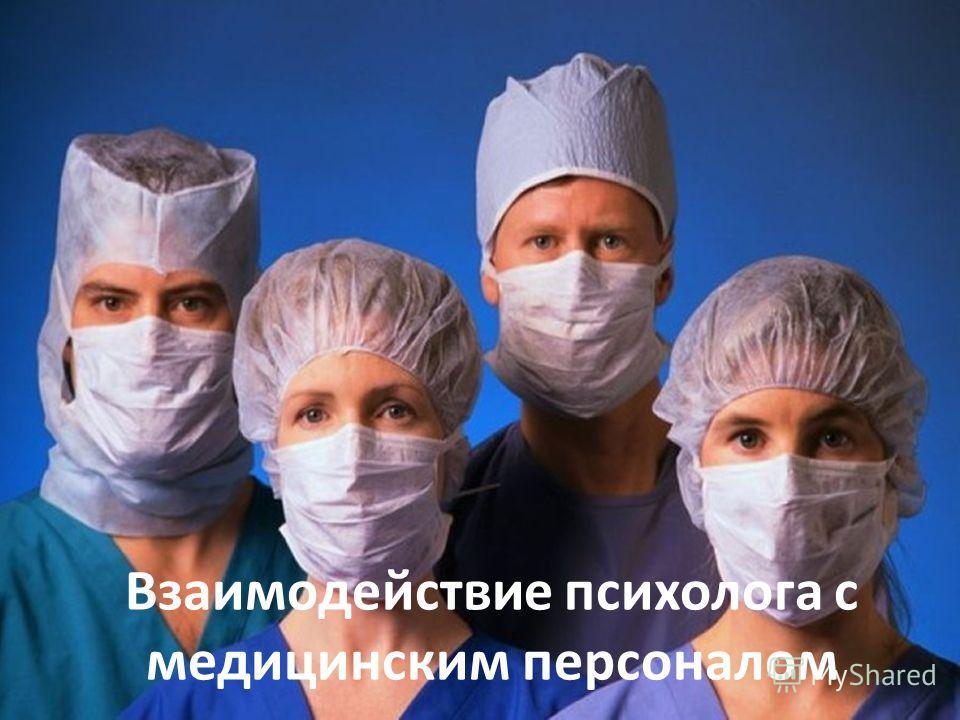 Взаимодействие психолога с медицинским персоналом