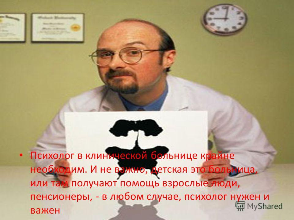 Психолог в клинической больнице крайне необходим. И не важно, детская это больница, или там получают помощь взрослые люди, пенсионеры, - в любом случае, психолог нужен и важен