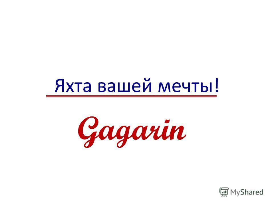 Яхта вашей мечты! Gagarin