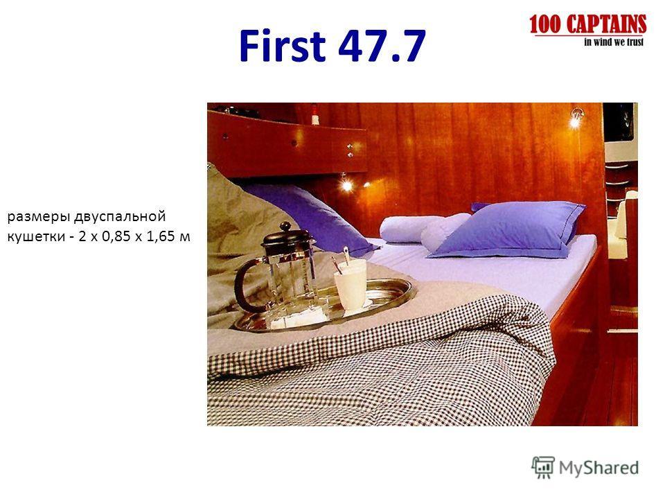 размеры двуспальной кушетки - 2 x 0,85 x 1,65 м First 47.7