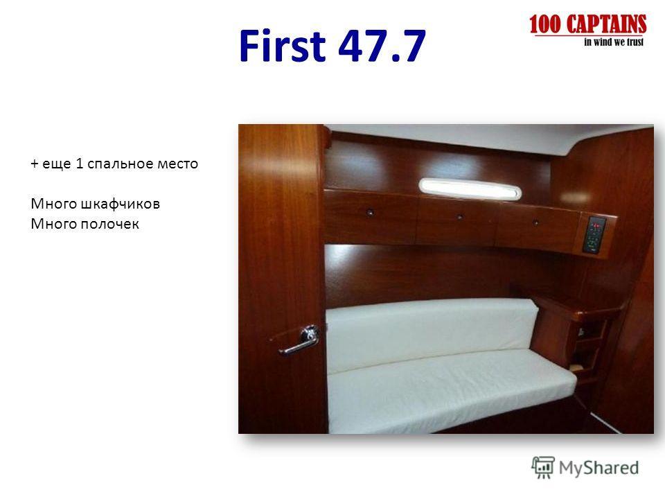 + еще 1 спальное место Много шкафчиков Много полочек First 47.7