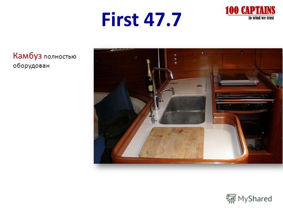 Камбуз полностью оборудован First 47.7