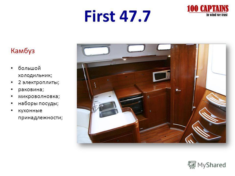 Камбуз большой холодильник; 2 электроплиты; раковина; микроволновка; наборы посуды; кухонные принадлежности; First 47.7