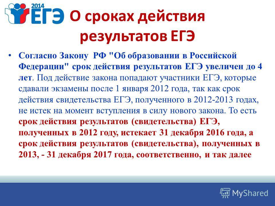 О сроках действия результатов ЕГЭ Согласно Закону РФ