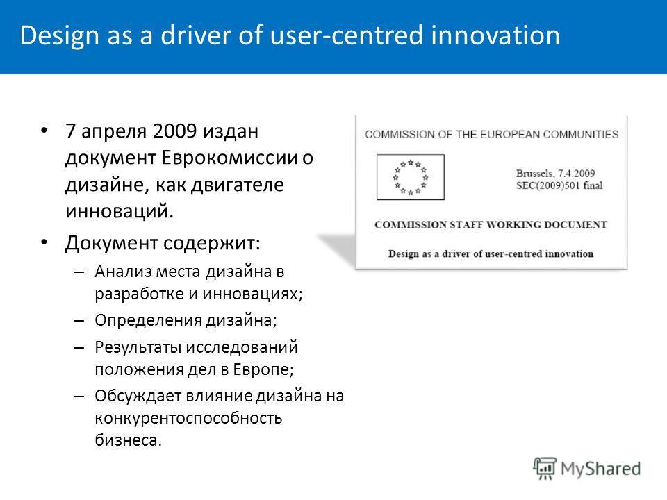Human-centered Design Понять и специфицировать контекст использования Специфицировать пользовательские требования Разработать дизайн-решение Произвести его оценку